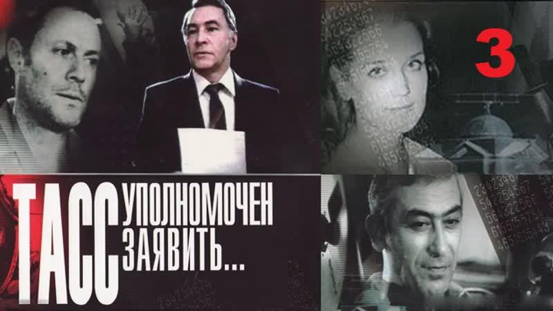 ТАСС уполномочен заявить 1984 3 серия