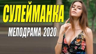 Раскошнейший фильм - СУЛЕЙМАНКА - Русские мелодрамы 2020 новинки HD 1080P