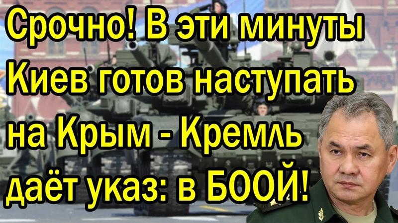 Срочно В эти минуты Киев готов наступать на Крым Кремль даёт указ полный вперёд