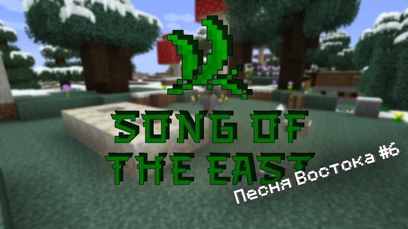 Song of The East 06 Начало Ботании квесты Выживание в Майнкрафт с модами