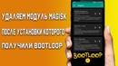 Удаляем модуль Magisk, после установки которого получили bootloop \Удаляем модуль Magisk при БУТЛУП