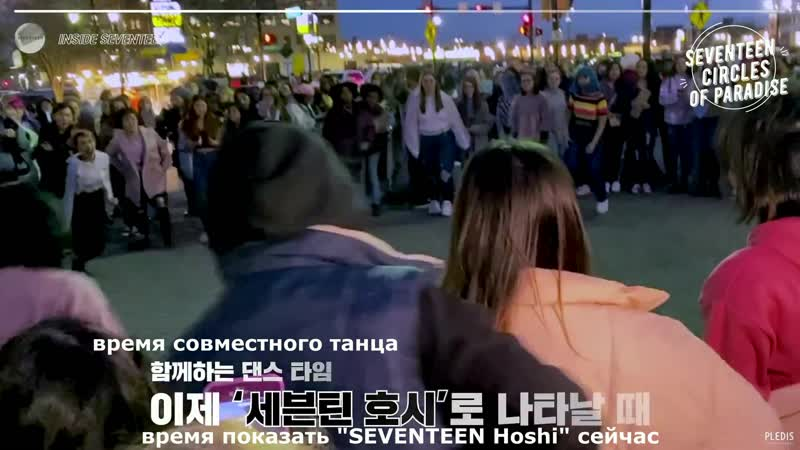 РУС САБ INSIDE SEVENTEEN Hoshi's Surprise Appearance in Newark Behind🐯