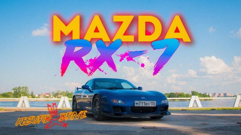 MAZDA RX-7 РОТОР - НЕ ПРИГОВОР