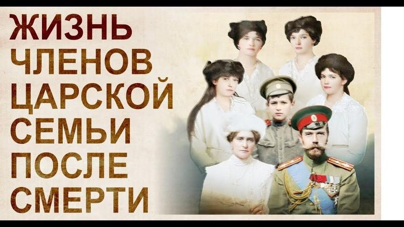 Семья Николая II Жизнь после смерти
