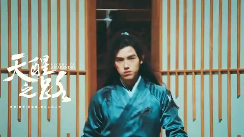 MV к сериалу Legend of Awakening Предание о пробуждении песня Gaho