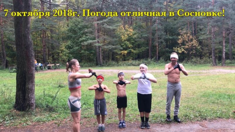 7 октября 2018г. Отлично позанимались в Сосновке!