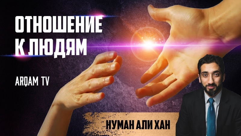 Отношение к людям Уроки из суры ан Ниса Благое заступничество Нуман Али Хан