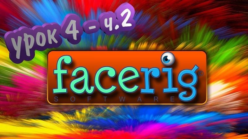 FaceRig (урок 4 - часть2) Делаем персонажа S.T.A.L.K.E.R. - Skin
