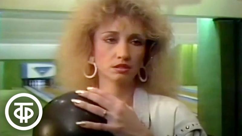 Ирина Аллегрова Темная лошадка 1987