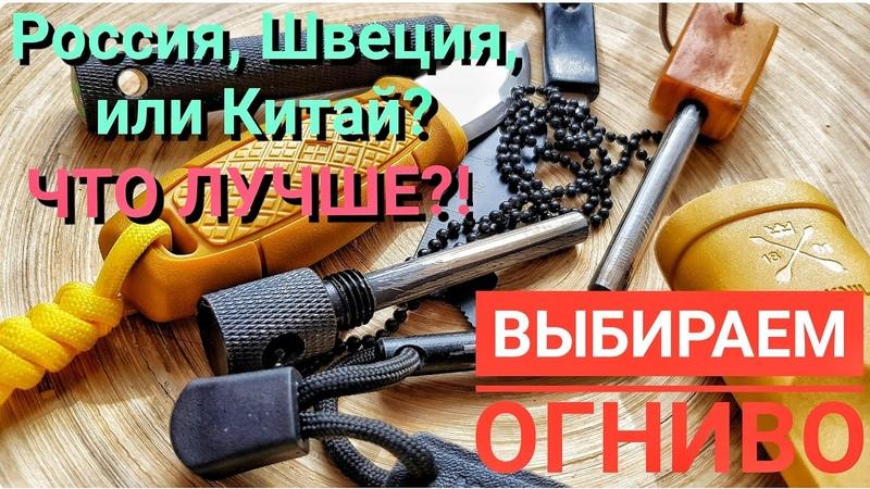 Выбор ОГНИВА Какое лучше Mora Aliexpress или Ognivo Pro Россия Швеция или Китай
