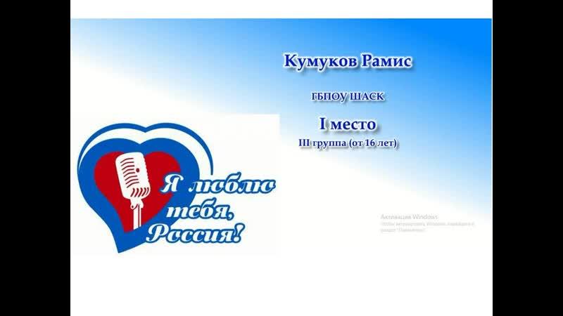 Кумуков Рамис