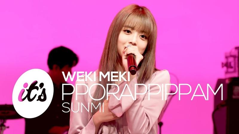 위키미키(Weki Meki)의 보라빛 밤(pporappippam)│선미(SUNMI)곡의 세상 귀엽고 사랑스러운 커버