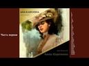 Аудиокнига Лев Толстой - «Анна Каренина» (1877) (2013) – часть 1