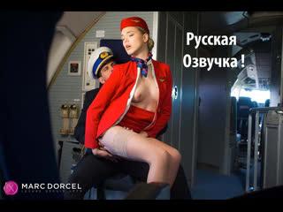 Трахнул милую стюардессу,русская озвучка (Anny Aurora,инцест,milf,минет,русское,секс,анал,мамку,сиськи,brazzers,порно,зрелую)