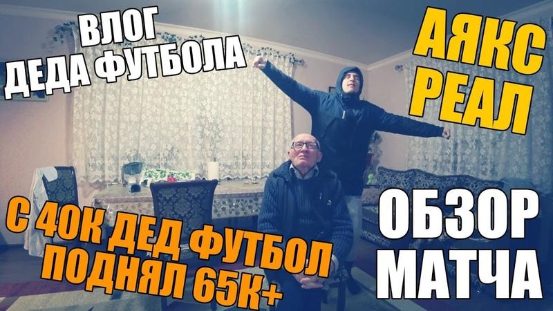 АЯКС-РЕАЛ | С 40К ПОДНЯЛ 65К | ВЛОГ ДЕДА ФУТБОЛА | ОБЗОР МАТЧА |