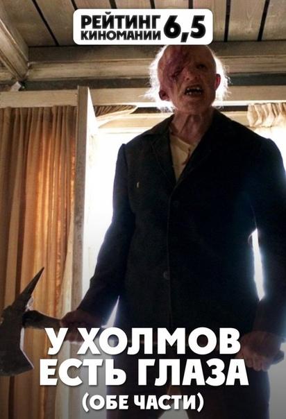 """Обе части жуткого хоррора """"У ХОЛМОВ ЕСТЬ ГЛАЗА""""..."""