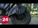 Лихачи на электросамокатах все чаще выезжают на оживленные автотрассы - Россия 24