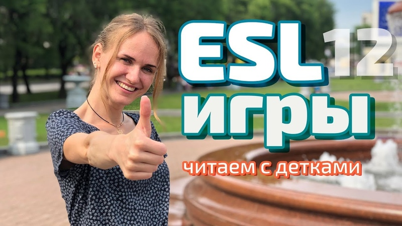 ESL игры для детей В какие игры играть со взрослыми детьми на уроке английского