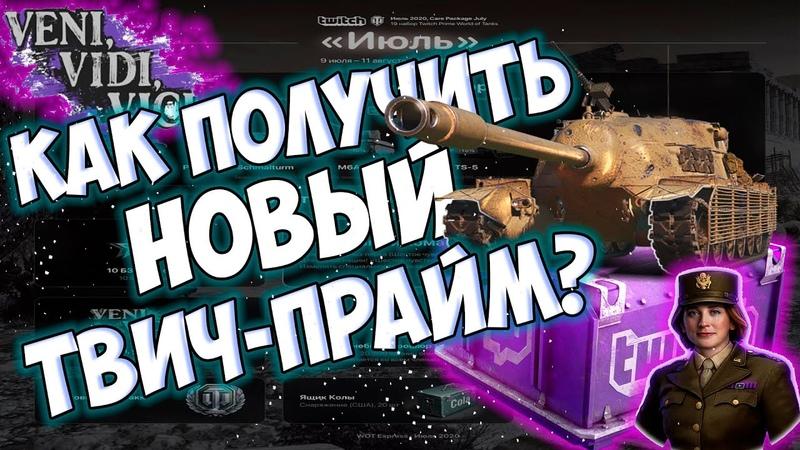 Twitch Prime 2020 в World of Tanks как получить ТВИЧ ПРАЙМ где купить как активировать WOT