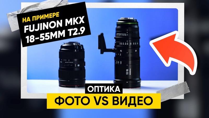 В чём разница между видео и фото оптикой (на примере FUJINON MKX 18-55mm T2.9)