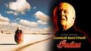 Самый быстрый Индиан (Фильм 2005) Драма, биография, пятница, 📽 фильмы, выбор, кино, приколы, топ, кинопоиск