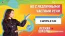 Правописание НЕ с разными частями речи   Настя Гласная   Летняя школа EASY PEASY   ОГЭ русский язык