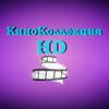 КиноКоллекция HD ᛞ Супер КИНО 80-90 х.