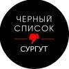 Черный список Сургут | Отзывы