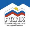 Российский конгресс народов Кавказа (РКНК)
