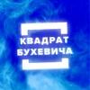 Квадрат Бухевича