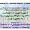 Kafedra-Informatsionnykh-Tekhnologi Khgak