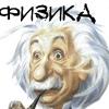 Fizika-domashka Ugkhtu