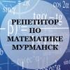 МУРМАНСК РЕПЕТИТОР ПО МАТЕМАТИКЕ