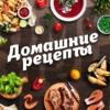 Домашние рецепты: вкусно и просто