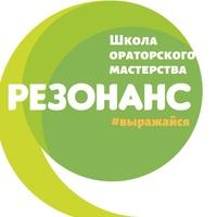 """Логотип Школа ораторского мастерства """"Резонанс"""""""