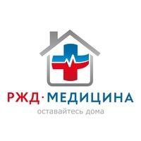 Ржд Поликлиника