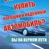 Авторынок Месягутово Башкортостан