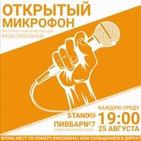 Открытый Микрофон в ПИВБАР№7