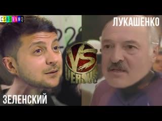 CSBSVNNQ Music - VERSUS - Лукашенко VS Зеленскии