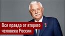 Шок Всплыла вся правда от второго человека России Фамилии действующих воров А Руцкой