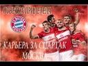 Спартак Москва-Бавария Лига Чемпионов 2018 FIFA 18 PS4