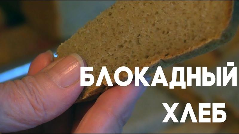 Блокадный хлеб псковичка о жизни в осажденном Ленинграде