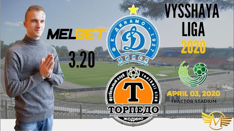 Динамо Минск Торпедо БелАЗ прогноз 03 04 2020 Dinamo Minsk Torpedo BelAZ