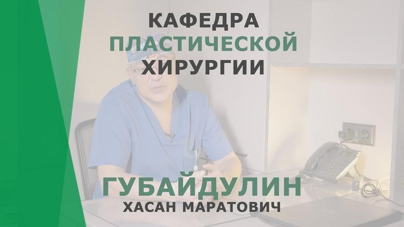 Кафедра пластической хирургии в КОРЛ | Губайдулин Хасан Маратович | Пластический хирург КОРЛ Казань