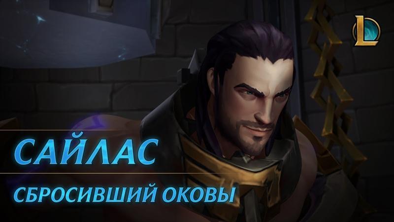 Сайлас Сбросивший оковы Трейлер чемпиона League of Legends