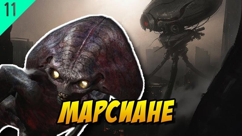 Дело 11 Марсиане раса из романа и фильма Война миров описание биология способности