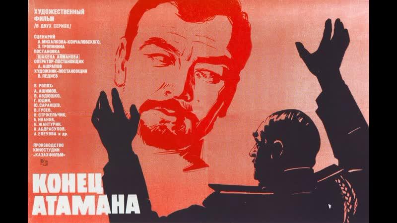 Конец атамана 2 серия (1970)