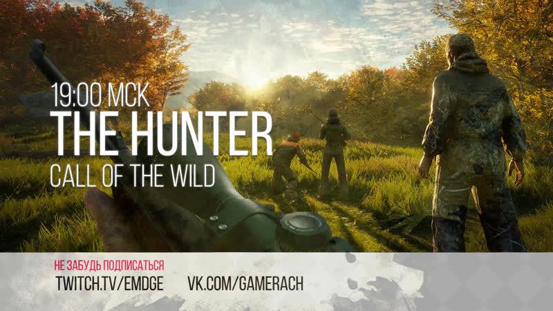 Ретарды и сезон охоты   theHunter Call of the Wild