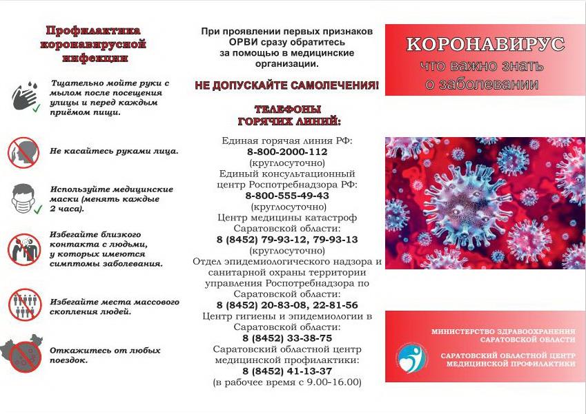 Напоминаем нашим читателям и подписчикам о правилах профилактики короновирусной инфекции