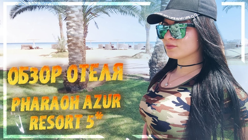 Песчаная буря в Египте! Большой обзор отеля Pharaoh Azur Resort